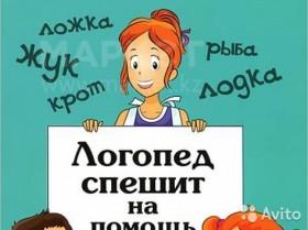 Услуги логопеда-дефектолога