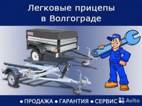 Легковой прицеп в Волгограде