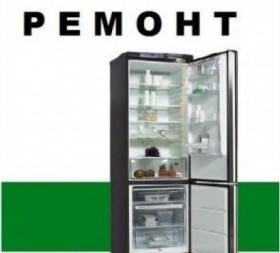 Ремонт холодильников, мастер
