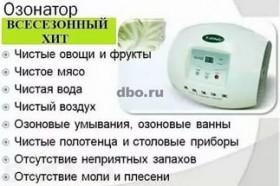 Продаю озонатор б/у СРОСНО!!!