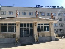 Аэропорт Плаза