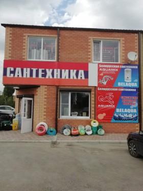 """Открылся магазин """"САНТЕХНИКА"""""""