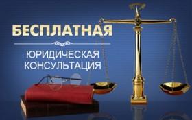 Юридические услуги. Бесплатная консультация