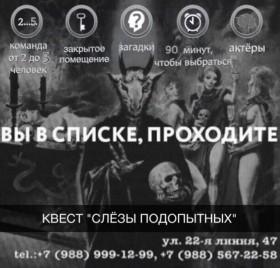ХОРРОР КВЕСТ