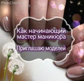 Маникюр,Педикюр в Морозовске