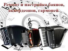 Баянов,  аккордеонов, гармоней   ремонт  и  настройка.
