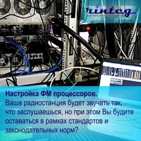 Настройка ФМ процессоров.