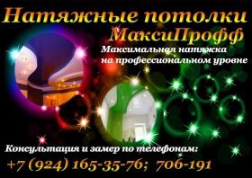 МаксиПроФФ