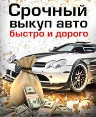 Срочный выкуп авто в Волгограде - ДОРОГО! До 98% от рыночной стоимости!