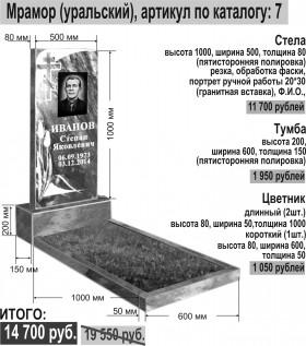 Памятники по очень низким ценам