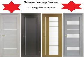 Межкомнатные двери на пр.Баклановском 140