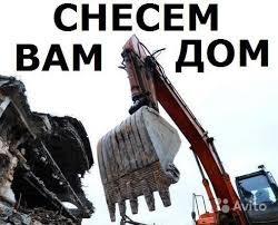 Снос Слом Демонтаж ветхих строений и вывоз мусора