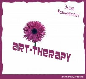 Занятия Арт-Стихотерапия(Для Взрослых и детей)