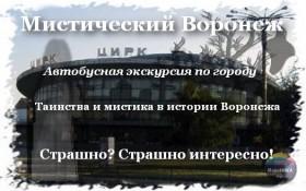 Воронеж мистический - автобусная экскурсия