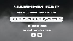 Чайный Бар