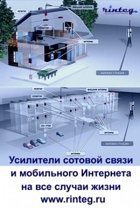 Устройства усиления мобильной (сотовой) связи.