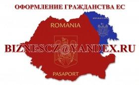 Гражданство ЕС – ваш второй паспорт