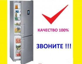 Ремонт холодильников без посредников