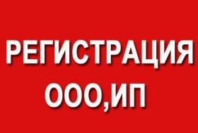 Регистрация ООО и ИП. Юридическое сопровождение бизнеса.
