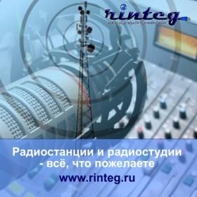 Радиостанции и радиостудии – всё, что пожелаете… любой каприз.