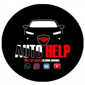 В Новороссийске работают активисты взаимопомощи на дорогах AUTO HELP