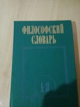 продаю словарь