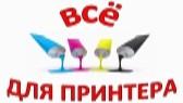 Ремонт оргтехники в Ворошиловском