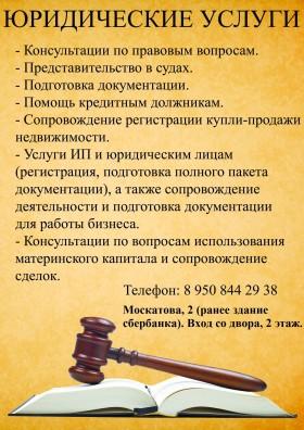 Юридические услуги. Консультации бесплатно
