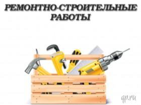 Бригада Строительных Мастеров