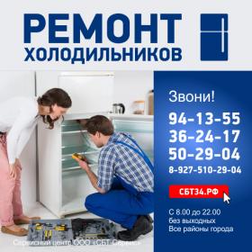 Ремонт холодильников в Волгограде более 15 лет.