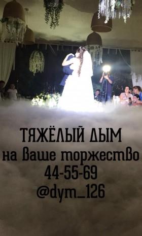 Тяжёлый дым на Ваше торжество