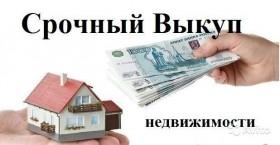 Срочный выкуп недвижимости!