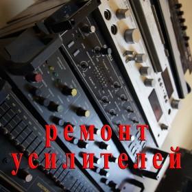 Ремонт усилителей звука