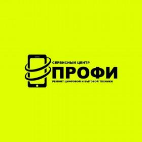 """Сервисный центр """"ПРОФИ"""""""