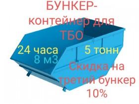 Бункер-контейнер для вывоза строительного мусора.