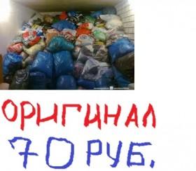 70 р. за кг. оптовые поставки сеондк хенд из Москвы