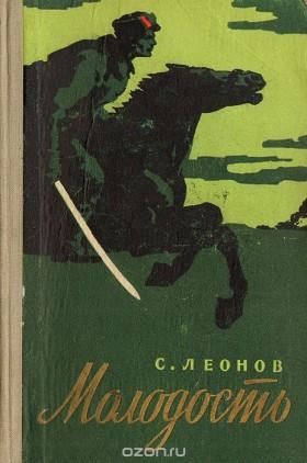 С. Леонов Молодость