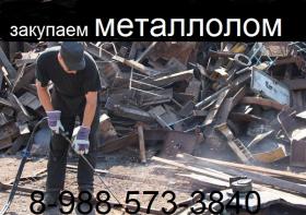 закупаем металлолом дорого
