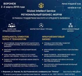 Региональный бизнес-форум