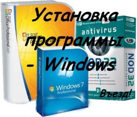 Выездной компьютерный мастер установка Windows XP 7 8 10