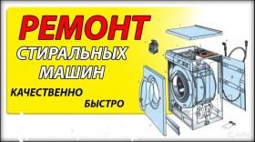 Посудомоечные и Стиральные машины