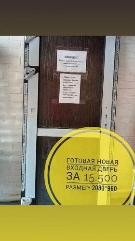 Продам входную дверь (новая)