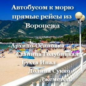 Автобусом к морю из Воронежа. Лето 2018 (Краснодарский край)