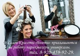 Требуются парикмахеры-универсалы