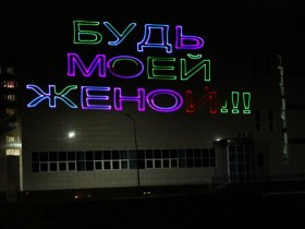 Лазерная проекция