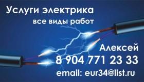 Услуги Электрика гарантия качества