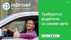 Требуются водители со своим личным автомобилем