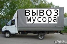 Утилизация + Вывоз старой мебели, строительного мусора