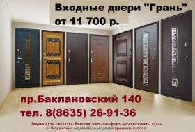Входные металлические двери На Баклановском 140
