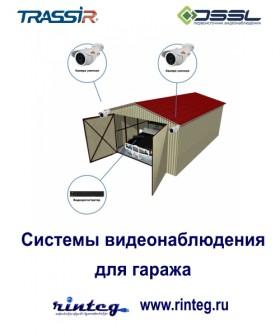 Системы видеонаблюдения для гаража